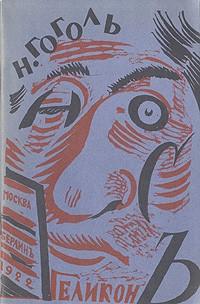 маленький человек в петербургских повестях сочинение из книги