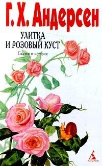 Ганс Христиан Андерсен - Улитка и розовый куст