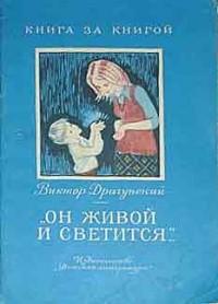 """Виктор Драгунский - """"Он живой и светится..."""""""