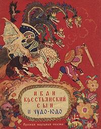 «Иван-крестьянский Сын И Чудо-юдо Смотреть Онлайн» — 2007