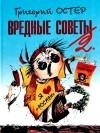 Григорий Остер - Вредные советы-2