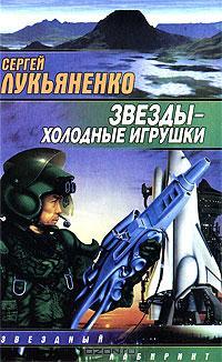 Сергей Лукьяненко — Звезды - холодные игрушки
