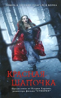 Сара Блэкли-Картрайт - Красная Шапочка