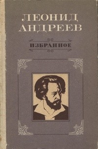 Леонид Андреев — Избранное