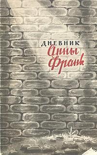 дневники анны франк книгу