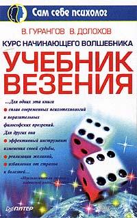 Учебник везения. Курс начинающего волшебника