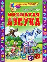 Борис Заходер - Мохнатая азбука