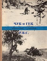 Аркадий Гайдар - Чук и Гек. Р. В. С.