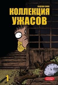 Хидеши Хино рецензия Коллекция ужасов