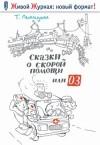 Татьяна Летицкая - Сказки о скорой помощи, или 03