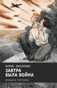 Борис Васильев — Завтра была война