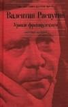 Валентин Распутин - Уроки французского. Повести и рассказы