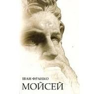 Іван Франко — Мойсей