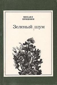 Михаил Пришвин - Зеленый шум