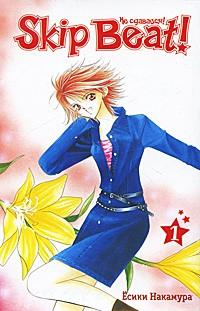 Есики Накамура - Skip Beat! / Не сдавайся! Книга 1