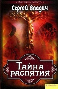 Сергей Владич - Тайна распятия