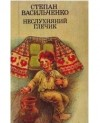 Степан Васильченко - Неслухняний глечик