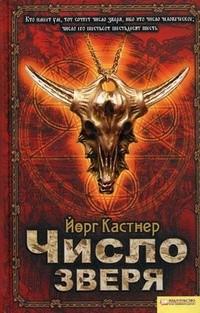 Йорг Кастнер - Число зверя