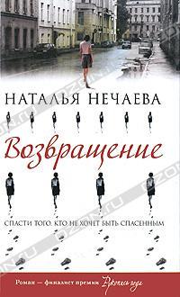 Нечаева наталья - скачать бесплатно все книги
