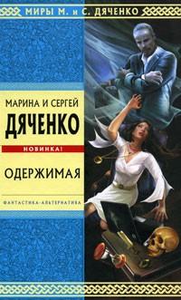 Новая книга любимых писателей