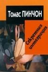 Томас Пинчон - Секретная интеграция