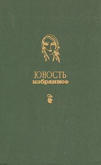 Альманах — Юность. Избранное. 1955-1975. В двух томах. Т.2