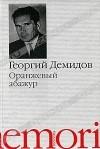 Георгий Демидов - Оранжевый абажур