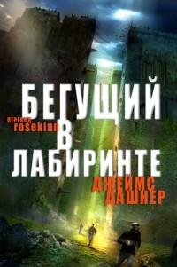 Бегущий в лабиринте (роман) — Википедия