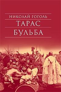 Н.В. Гоголь — Тарас Бульба. Портрет