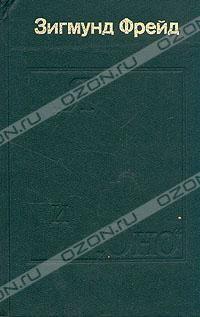"Зигмунд Фрейд — ""Я"" и ""Оно"". В двух томах. Том 1"