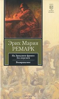 http://j.livelib.ru/boocover/1000468434/l/7b77/Erih_Mariya_Remark__Na_Zapadnom_fronte_bez_peremen._Vozvraschenie.jpg