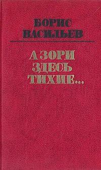 Борис Васильев — А зори здесь тихие… В списках не значился. Встречный бой