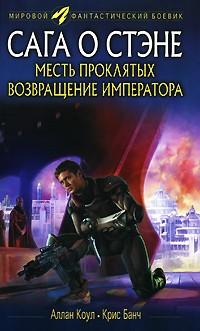 Аллан Коул, Крис Банч — Месть проклятых. Возвращение императора
