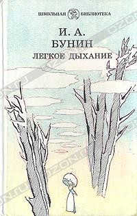 И. А. Бунин — Легкое дыхание. Сборник