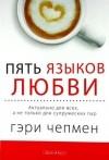 Гэри Чепмен - Пять языков любви. Актуально для всех, а не только для супружеских пар