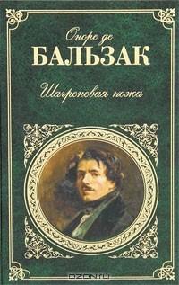 Оноре де Бальзак - Шагреневая кожа. Гобсек. Отец Горио
