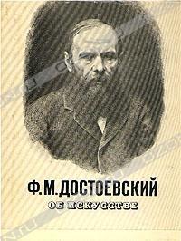 Ф. М. Достоевский — Ф. М. Достоевский об искусстве