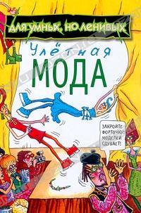 Наша читальня. - Страница 2 Koks_Majkl__Uletnaya_moda