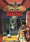 Мика Валтари - Наследник фараона