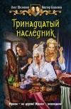Олег Шелонин, Виктор Баженов - Тринадцатый наследник