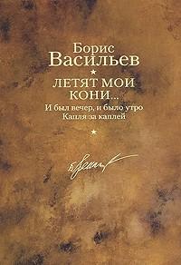 Борис Васильев - Летят мои кони...