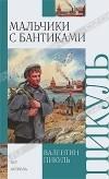 Валентин Пикуль - Мальчики с бантиками
