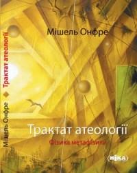 Мишель Онфре - Трактат атеологии