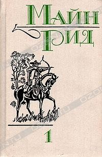 Майн Рид - Майн Рид. Собрание сочинений в шести томах. Том 1