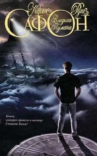 Карлос Руис Сафон - Владыка тумана
