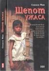 Сомали Мам - Шепот ужаса