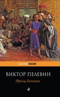 Виктор Пелевин — Принц Госплана. Рассказы