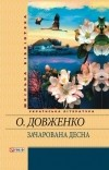 Олександр Довженко - Зачарована Десна