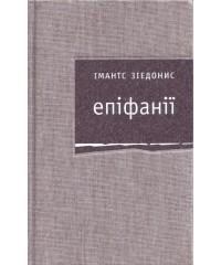 Имант Зиедонис - Эпифании