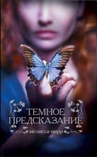 Мелисса Марр - Темное предсказание